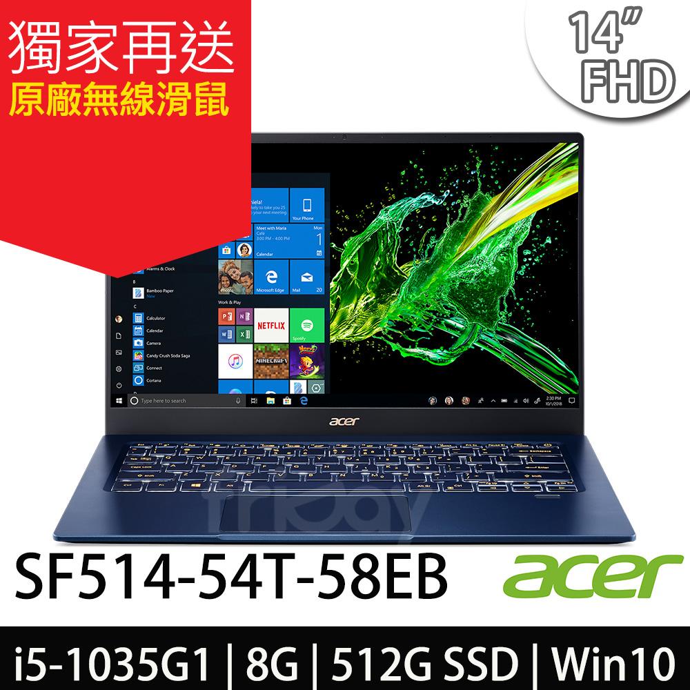 Acer SF514-54T-58EB 14吋FHD/i5-1035G1/512GB SSD 藍色 觸控筆電-加碼送原廠無線滑鼠+筆電七巧包