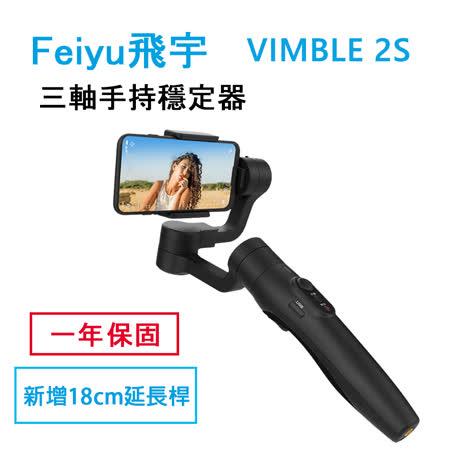 飛宇 VIMBLE 2S 三軸手機穩定器