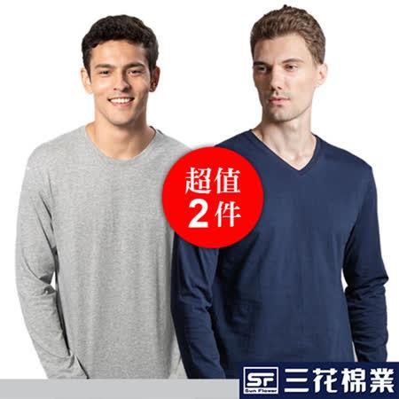 【Sun Flower三花】 長袖內衣/T恤(2件組)