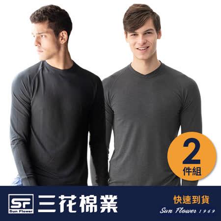 三花極暖柔機能衣 發熱衣(2件組)