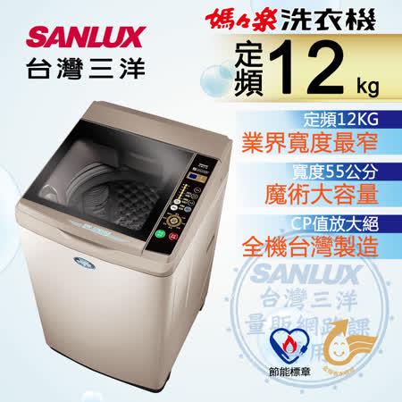 台灣三洋SANLUX 12KG 定頻洗衣機 SW-12NS6A