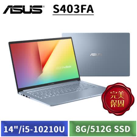 ASUS 輕薄/10代i5 8G/SSD/14吋筆電