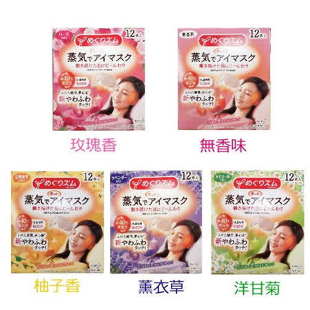 日本花王Kao  蒸氣眼罩12片任選6盒