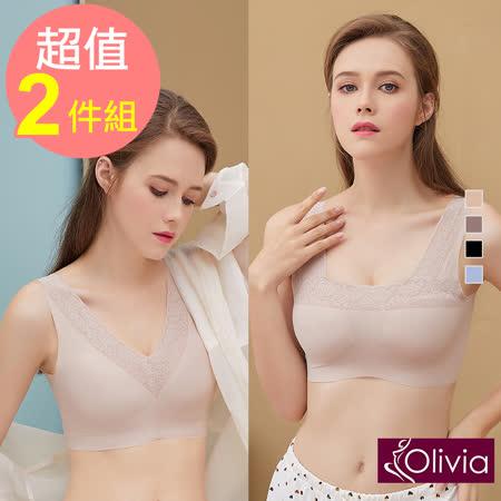 【Olivia】無鋼圈絲滑 兩穿無痕乳膠棉內衣