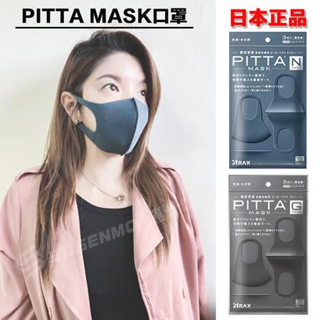 日本正品 PITTA MASK口罩  3D口罩 可水洗口罩 (黑色 / 藍色)