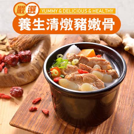 禾記 清燉豬嫩骨8包