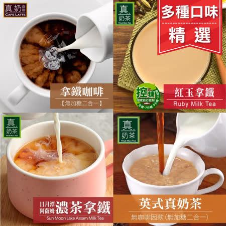 歐可茶葉 精選口味任選三盒