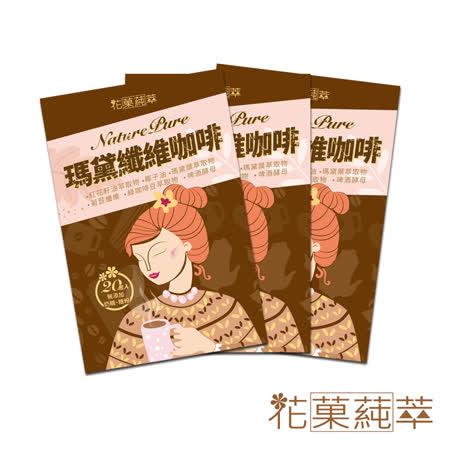 【花菓莼萃】 瑪黛菊苣紅花籽綠原酸咖啡