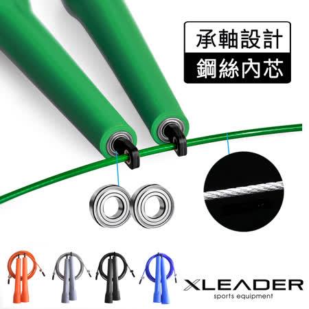 Leader X 專業競速  可調節跳繩買一送一