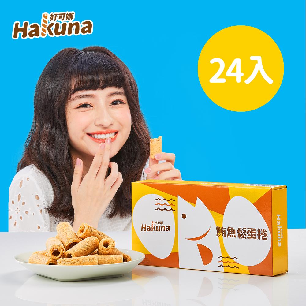 【Hakuna】好可娜手工鮪魚鬆蛋捲 24盒入