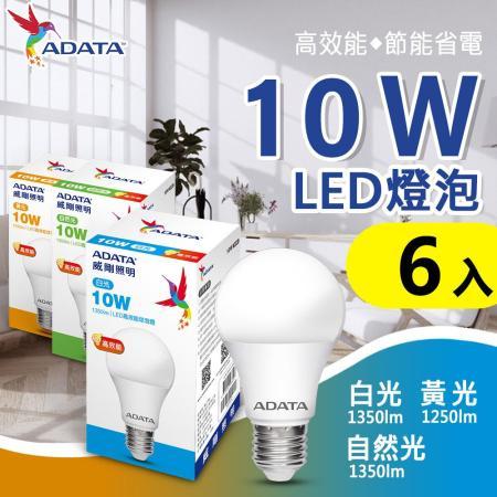ADATA威剛 10W LED燈泡6入組