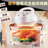 Kolin 歌林 11公升旋風烘烤鍋 KBO-LN121G 氣炸鍋 電子鍋 烤箱