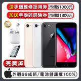 【福利品】APPLE iPhone 8 64GB 4.7吋 智慧型手機 外觀近全新 電池健康度100% (贈藍芽耳機+無線充電盤)