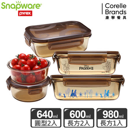 康寧冰雪奇緣+琥珀色 耐熱玻璃保鮮盒5件組