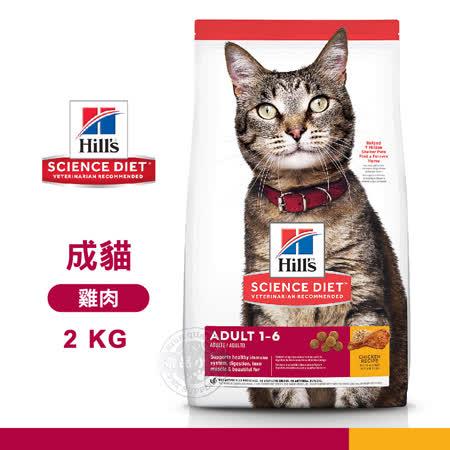 Hills 希爾思 雞肉特調貓飼料2kg