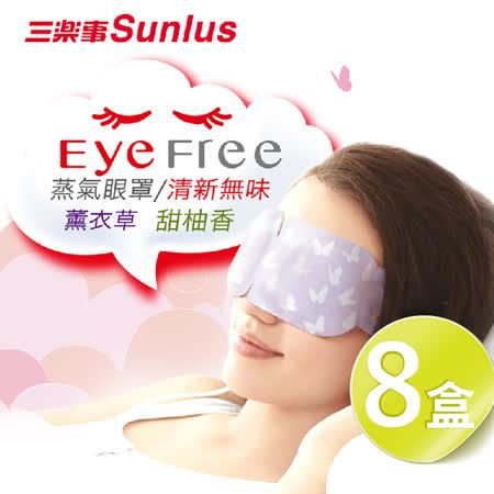 Sunlus三樂事 蒸氣眼罩6入x8盒