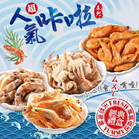 愛上新鮮 卡拉零嘴綜合禮盒8入組