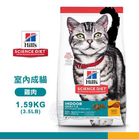 Hills 希爾思 專業營養貓飼料3.5LB