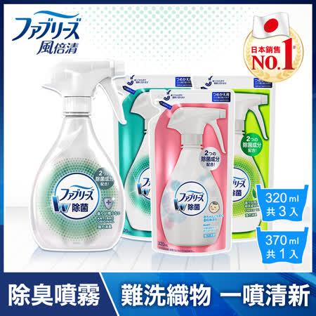 風倍清-織物專用 除菌消臭噴霧1瓶+3包