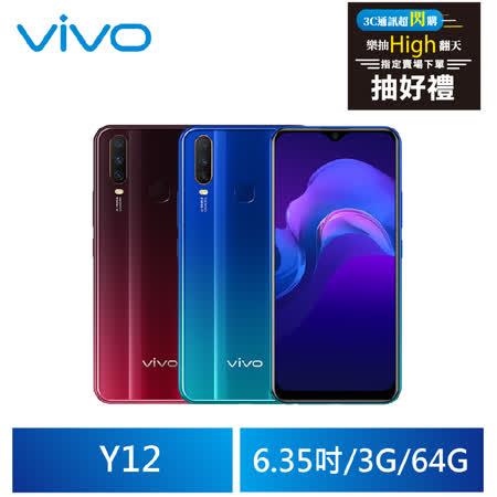 VIVO Y12 3G/64G 6.35 吋手機
