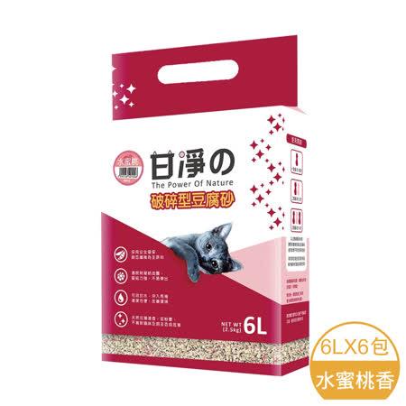 甘淨<br/>仿礦型豆腐貓砂6Lx6包