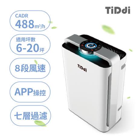 TiDdi 智慧感應 即時監控空氣清淨機