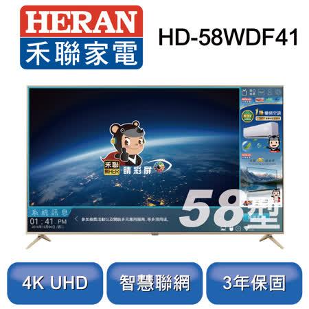 禾聯 58吋 4K 連網液晶顯示器+視訊盒
