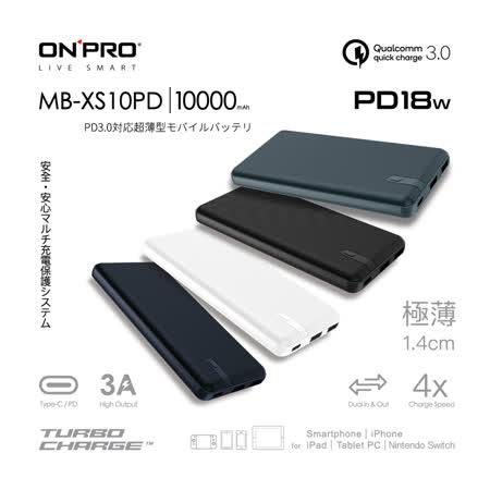 ONPRO 10000mAh PD+QC快充行動電源
