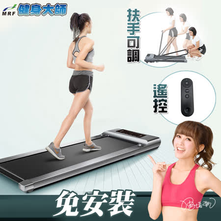 健身大師 S曲線 訓練極致平板跑步機