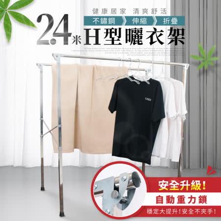 2.4米H型 不鏽鋼折疊衣架