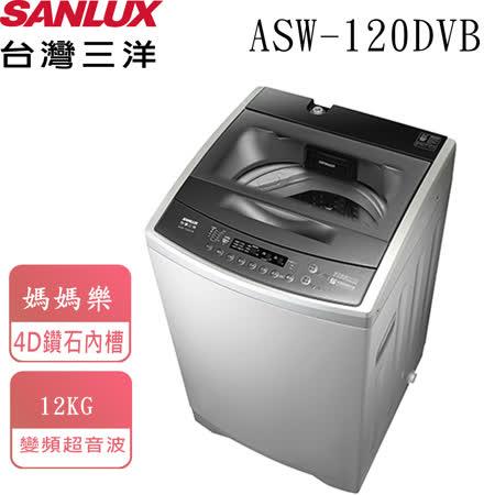 台灣三洋SANLUX 12KG 變頻洗衣機 ASW-120DVB