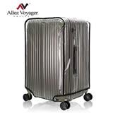 法國奧莉薇閣 26吋3:7行李箱 胖胖箱 透明箱套 保護套 防塵套 果凍套(拉鍊款)