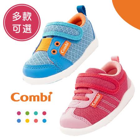 日本Combi童鞋 幼兒機能休閒鞋(加贈鞋墊)