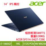 acer SF514-54GT-729E 寶石藍 觸碰筆電/i7-1065G7/MX250 2G/16G/512G PCIe/14吋 FHD IPS/W10 加碼送筆電配件七件組