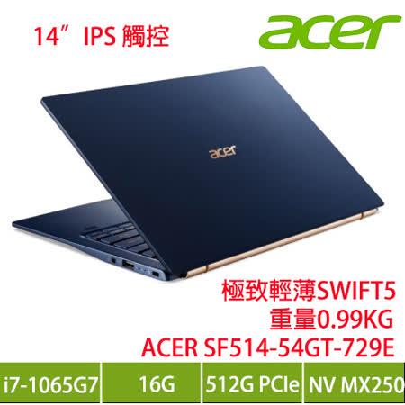 acer 觸碰筆電/10代i7 16G/SSD/MX250獨顯