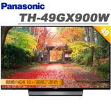 Panasonic國際牌 49吋 4K HDR聯網液晶電視(TH-49GX900W)日本製*送HDMI線