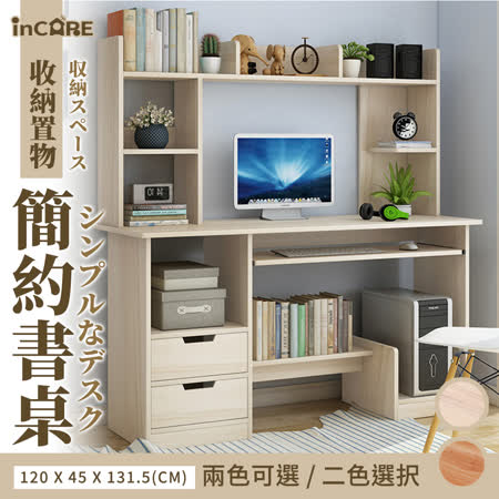 Incare 簡約 收納置物書桌