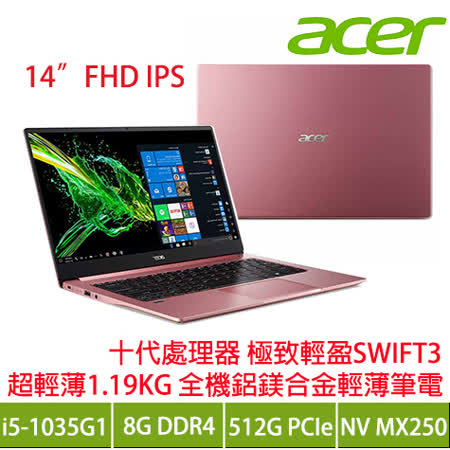 acer SF輕薄/10代i5 8G/SSD/MX250獨顯