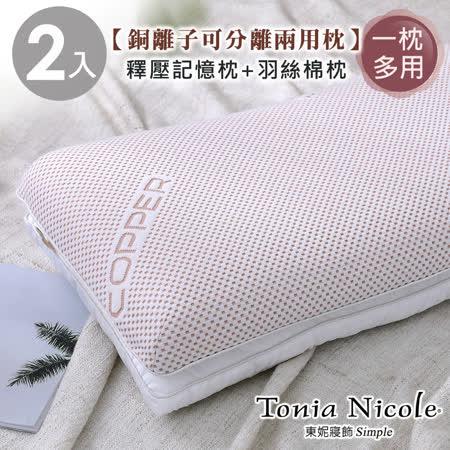 東妮寢飾-銅離子 可分離兩用枕2入組