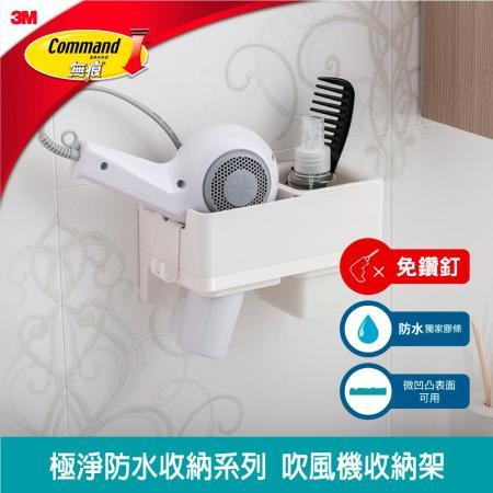 3M-送吸管組 無痕吹風機收納架