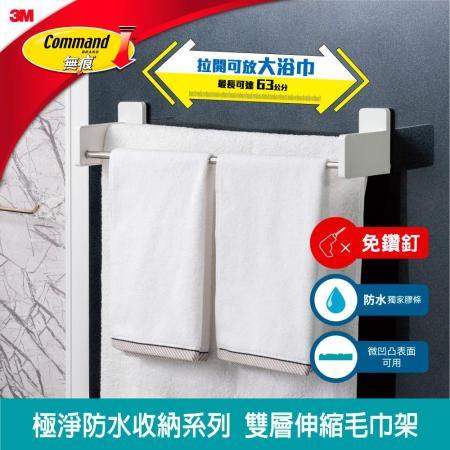 3M-送吸管組 雙層伸縮毛巾架