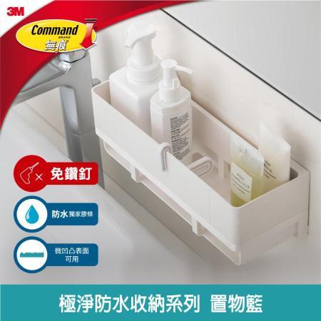 3M-送吸管組 無痕防水置物籃