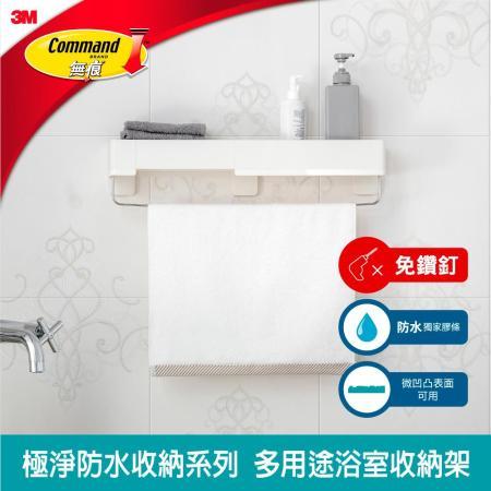 3M-送吸管組 多用途浴室收納架