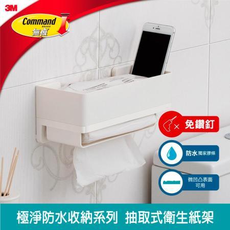 3M-送吸管組 抽取式衛生紙架