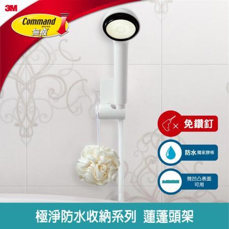 3M-送吸管組 無痕防水蓮蓬頭架