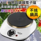 KOLIN 歌林 黑晶鑄鐵電子爐 不挑鍋 (KCS-MNR10)電磁爐 電烤爐