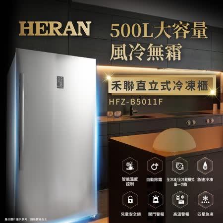 禾聯HERAN 500L  冷凍櫃 HFZ-B5011F