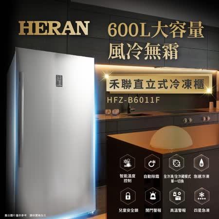 禾聯HERAN 600L  冷凍櫃 HFZ-B6011F