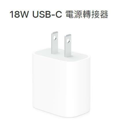 APPLE原廠  18W USB-C充電器