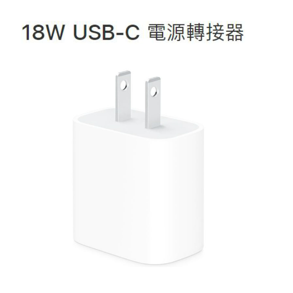 原廠APPLE 18W USB-C充電器MU7T2TA/A(公司貨)